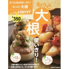 【新品】【本】安うま食材使いきり! vol.14 もっと!大根使いきり!