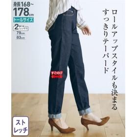 トールサイズ ヨコストレッチうすカルデニムテーパードパンツ(選べる2レングス) 【高身長・長身】テーパードパンツ,tall