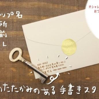手書きのオリジナルスタンプ(ハンコ)
