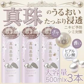 【1+1+1】大容量1500mlアロヴィヴィ 真珠美容水 500mlx3本【日本製】真珠のタンパク質コンキオリン 配合 ALOVIVIの化粧水/スキンケア・白肌化粧水・ニキビ予防・シミ対策全身