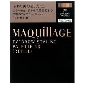 【メール便対応商品】 マキアージュ アイブロースタイリング 3D 50 (レフィル) 4.2g