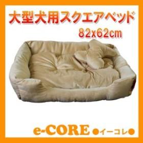 【送料無料】スクエアペットベッド ベージュ L 82x62cm 大型犬用  大きな骨のクッション付き ハギーバディーズ 犬用品 ペット ベッド