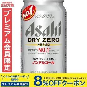 ノンアルコールビール 送料無料 アサヒ ドライゼロ 350ml×24本/1ケース