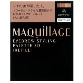 【メール便対応商品】 マキアージュ アイブロースタイリング 3D 60 (レフィル) 4.2g