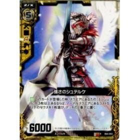 【中古即納】[TCG]Z/X(ゼクス) B04-053R 強さのシュテルケ(20130426)