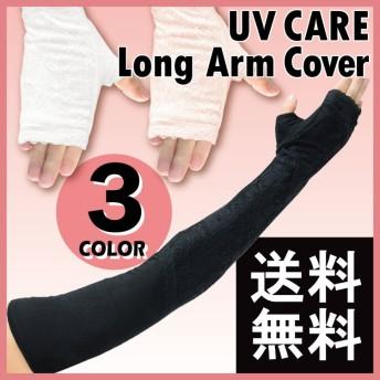 日よけ手袋 アームカバー レディース レース 日焼け防止 UVカット ロング指なし 日除け レース 腕 3カラー