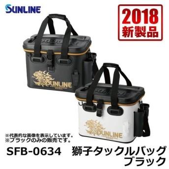 サンライン SFB-0634 サンライン獅子タックルバッグ ブラック