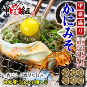 【送料無料】高級珍味かにみそ甲羅盛り(一人前33g×6個入り)※北海道・沖縄県へは追加送料990円