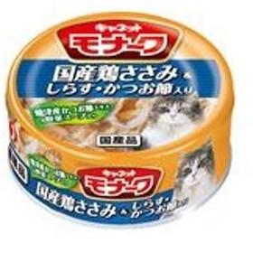 ペットライン キャネット モナーク 国産鶏ささみ&しらす・かつお節入り 80g CM-12