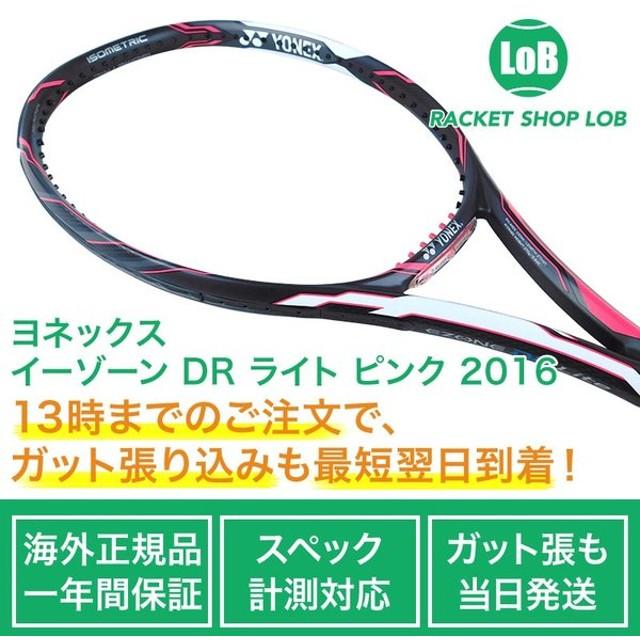 5b5a51ee5d3ec6 ヨネックス イーゾーン ディーアール ライト ピンク 2016(YONEX EZONE DR LITE LIME 794)270g