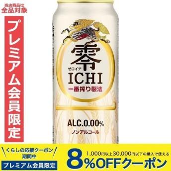 ノンアルコールビール 送料無料 キリン 零ICHI ゼロイチ 500ml×24本 /1ケース