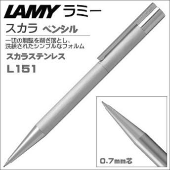 ラミー シャープペンシル スカラ L151 ステンレスヘアライン ギフト 贈答品