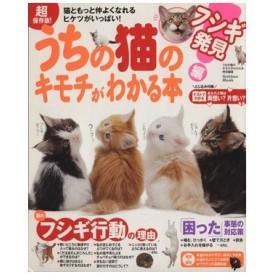 超保存版!うちの猫のキモチがわかる本 フシギ発見編 Gakken Mook/うちの猫のキモチがわかる本編集部(編者)