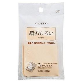資生堂 紙おしろい(プルポップ)001 オークル 本体 65枚入