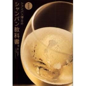 【新品】【本】シャンパン博士のシャンパン教科書。 新装版 大井克仁/監修