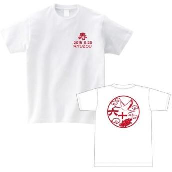 還暦祝いに!和柄亀 還暦Tシャツ白Tシャツ 名入れできます♪