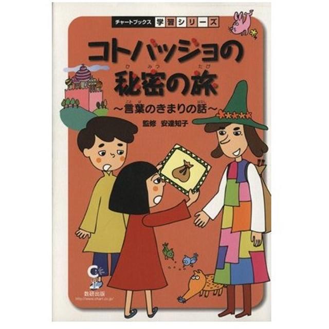 コトバッジョの秘密の旅 言葉のきまりの話/数研出版(その他)