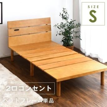 ベッド ベッドフレーム シングル 高さ調節 3段階 耐荷重 300kg シングルベッド 木製 すのこベッドフレーム シングル ベッド コンセント付