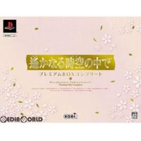 【中古即納】[PS2]遙かなる時空の中で プレミアムBOXコンプリート(限定版)(20060223)