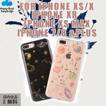 iPhone 7 8 iPhone 7/8 Plus iPhoneX/XS XR XS MAX クリア TPU カバー アイフォン7 ケース 薄 透明 宇宙 衝撃吸収 ストラップホール