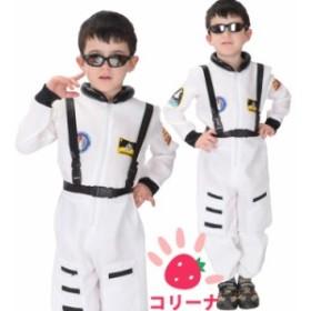 宇宙服 宇宙飛行士 ハロウィン 衣装 パイロット ヒーロー 子供 男の子 コスプレ 警察官 ポリス コスチューム キッズ COSPLAY