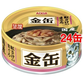 金缶ミニ 紅さけ入りまぐろ (70g24コセット)