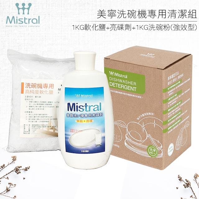 Mistral 美寧 洗碗機清潔組 1KG軟化鹽+亮碟劑+1KG洗碗粉