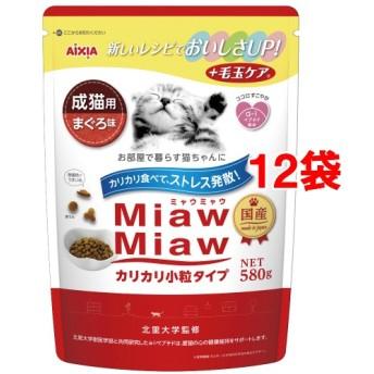 ミャウミャウ カリカリ小粒タイプ ミドル まぐろ味 (580g12コセット)