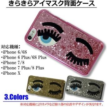【おまけ付き】iPhoneX iPhoneXS iPhone7 iPhone7Plus iPhone8 8Plus iPhone6 6s 6Plus 6sPlus スマホケース 背面ケース キラキラ
