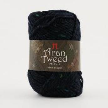 秋冬毛糸 『Aran Tweed(アランツィード) 11(紺ベース)番色』 Hamanaka ハマナカ