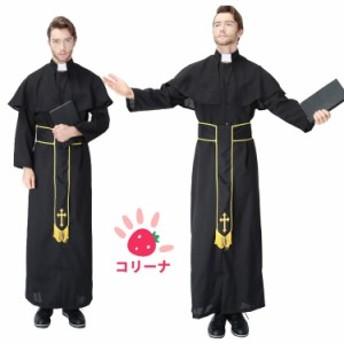 ハロウィン衣装 神父 修道士 教父 男性用 牧師 宣教師 伝道師 修道院 結婚式 メンズ 男性用 ステージ パーティー イベント コスプレ衣装