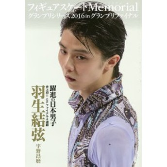 フィギュアスケートMemorialグランプリシリーズ2016 inグランプリファイナル 羽生結弦 宇野昌磨/ライブ