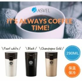 アスベル マグボトル 水筒 おしゃれ 290ml ワンタッチ ステンレス タンブラー 直飲み 保冷 保温 コーヒー