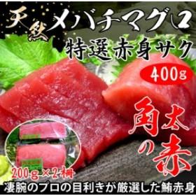 天然メバチマグロ 天然特選赤身サク約400g(約200g×2) 送料無料 角太の赤 まぐろ、マグロ、鮪、赤身 お中元 お歳暮 のし可