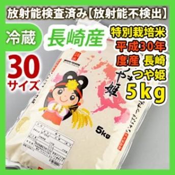長崎産【特別栽培米】平成30年度産 白米つや姫 5kg 同梱サイズ30【安心・安全の放射能検査済み!】