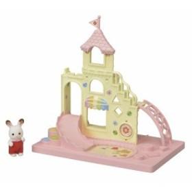 シルバニアファミリー S-64 かわいいお城のあそび場セット  おもちゃ こども 子供 女の子 人形遊び 家具 3歳~