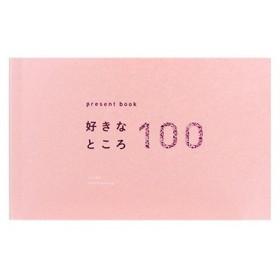 東急ハンズ 東急ハンズ限定 いろは出版 プレゼントブック 好きなところ100 キラモモ