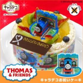 アレルギー対応 卵不使用 きかんしゃトーマス バンダイ キャラデコお祝いケーキ 5号 15cm 生クリームショートケーキ