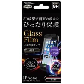 【レイアウト】 iPhone7Plus用フィルム RT-P13RFG/CB iPhone用プロテクタ