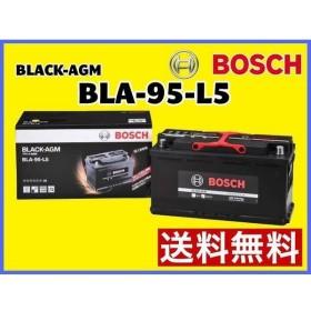 BLA-95-L5 BOSCH ボッシュ BLACK-AGM バッテリー 95Ah VW フォルクスワーゲン パサート[3C2]2.0FSI 2.0TSI 3.2FSI