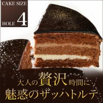 ザッハトルテ チョコレートケーキ 4号 12cm
