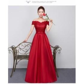 ワイン赤 カラードレス パーティドレス ロングドレス 発表会 結婚式二次会 演奏会 イブニングドレス オフショルダー