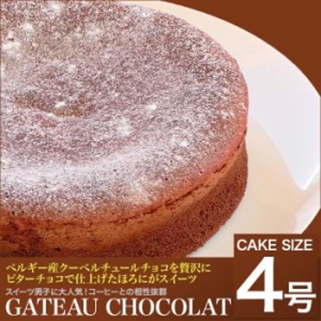 【送料無料】ガトーショコラケーキ 4号 12cm