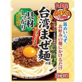 かけうま麺用ソース 台湾まぜ麺の素 2~3人前