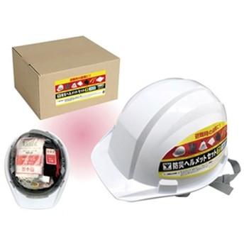 【山善】 防災ヘルメットセット 7点 YHS-7 防災関連品