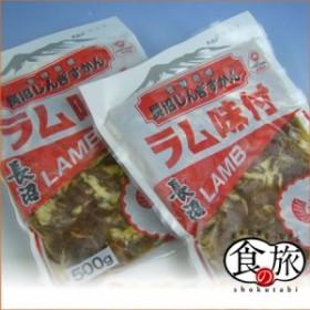 長沼ジンギスカン ラム味付 500g×2パックセット