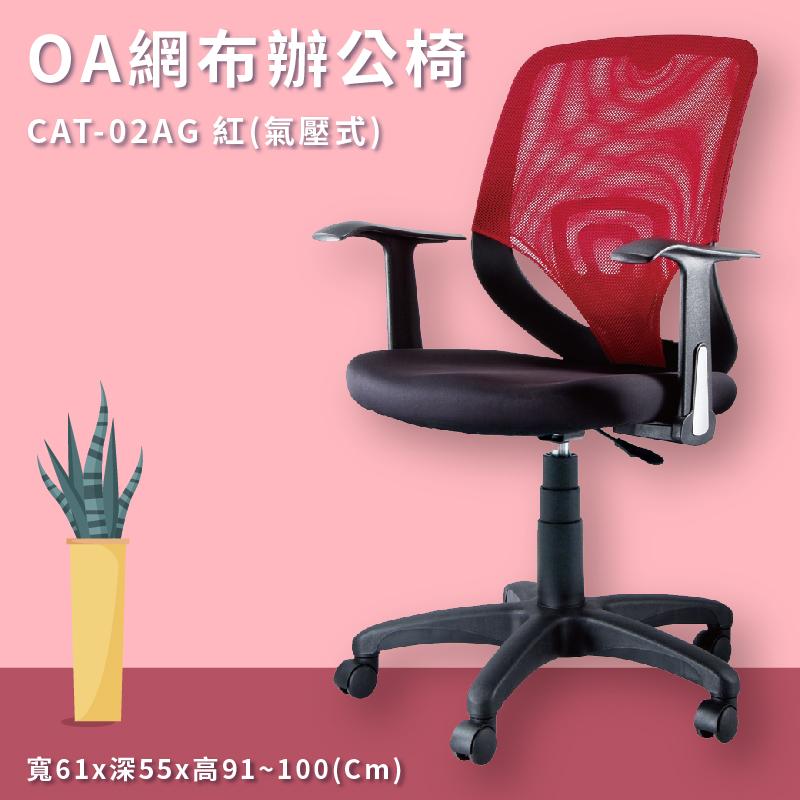 氣壓式辦公網椅 CAT-02AG 紅 PU成型泡綿座墊 推薦 辦公 電腦 輪子 椅