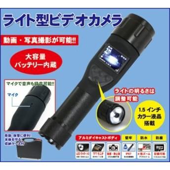 懐中電灯 カメラ LEDライト 防塵防水 充電式 簡単撮影 音声付録画 夜間警備 保守点検に!