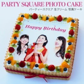 【送料無料】パーティースクエア 生クリーム 写真ケーキ 9号28cm