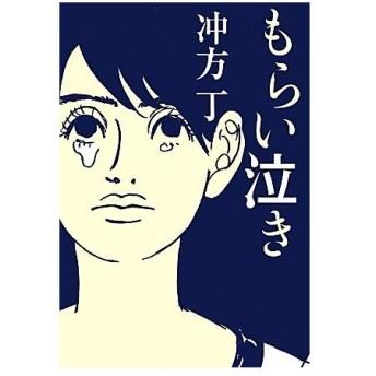 もらい泣き/冲方丁【著】
